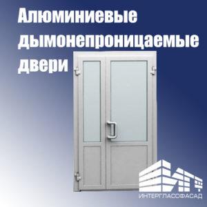 -дымонепроницаемые-двери-1-300x300