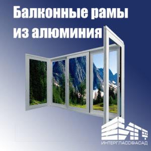 -рамы-из-алюминия-1-300x300