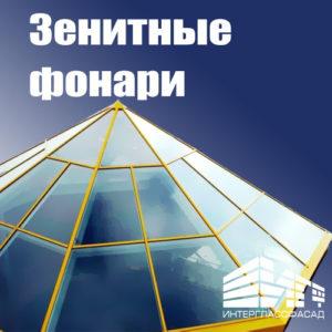 -фонари-1-300x300