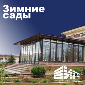 -сады-1-300x300