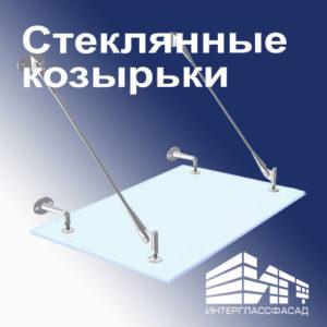 -козырьки-300x300