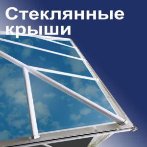 -крыши-300x300