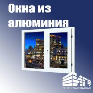 -из-алюминия-300x300
