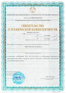 -о-Технической-Компетенции-212x300