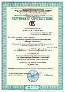 -по-устройству-тепловой-изоляции-212x300