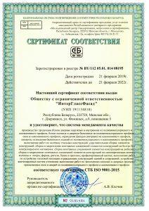 -соответствия-СТБ-ISO-9001-212x300